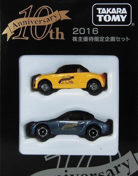 2016年優待トミカ (1).JPG