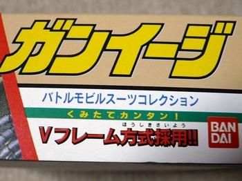 ガンイージー (2).JPG