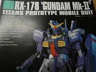 ガンダムMKⅡ (1).JPG